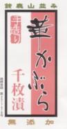 津田 隨子(ずいこ) (野兎(ノト)の里)