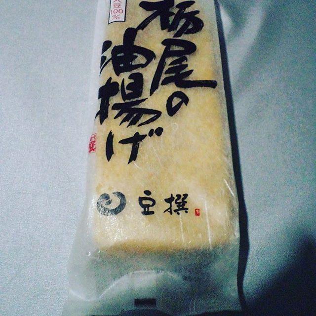 栃尾の油揚げ 美味しい!ここは、松尾芭蕉の産まれた...