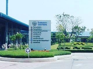 タイにある有名な会社M150の工場見学を国家のもの偉いお方の案内で見て来たお話 この会社は、日本の大塚製薬さんと村山ガラスさんが入ってました!
