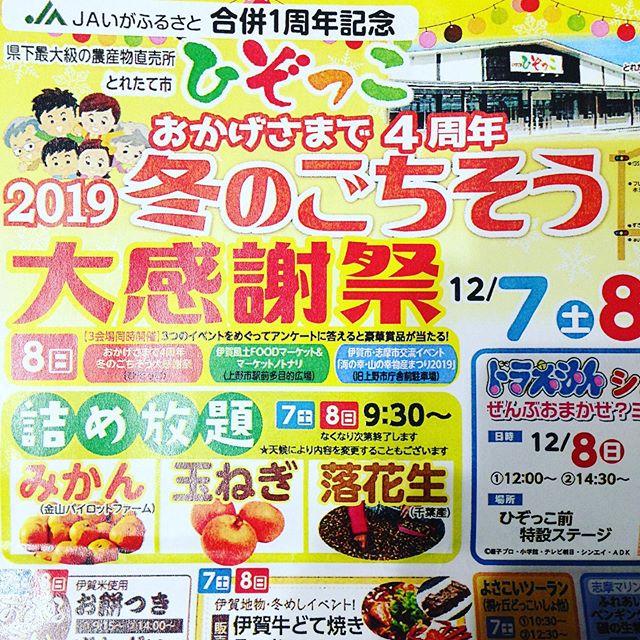 12月7日、8日イベント開催です!